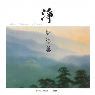 奕睆佛曲唱頌 (11) :淨妙法藥 Pure Dharma Medicine
