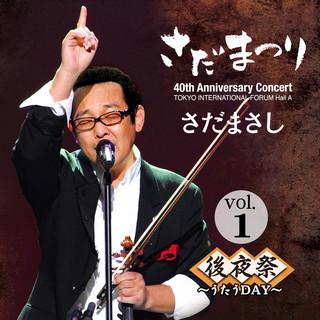 さだまつり 後夜祭~うたうDAY~ vol.1 (Sada Matsuri Kouyasai Utau Day  Vol. 1)