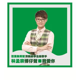 明日之星台灣好聲音 - 林孟宗