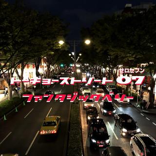 トーキョーストリート07 (Tokyo Street 07)