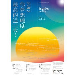 第七屆 myfone 行動創作獎