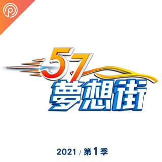 夢想街57號-預約你的夢想 第1季