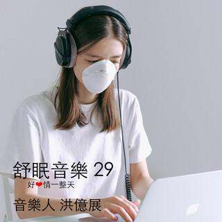 舒眠音樂 29