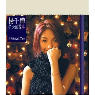 華星 40 經典金唱片 - 冬天的故事