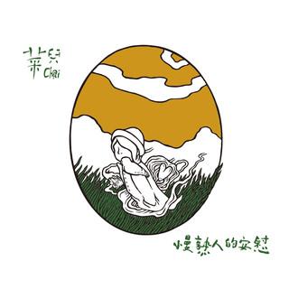 慢熟人的安慰 (The Consolation from an Introvert)