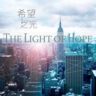 希望之光 (The Light Of Hope)
