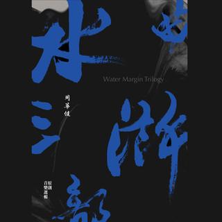 水滸三部曲原創音樂選輯
