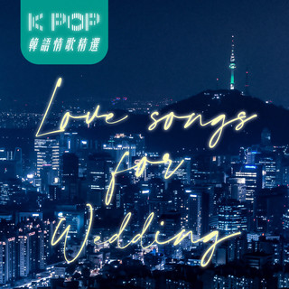 KPOP韓語情歌精選 (婚禮版) (KPOP Love songs for Wedding)
