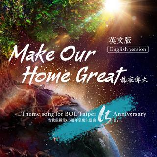 Make Our Home Great (讓家偉大) (英文版)