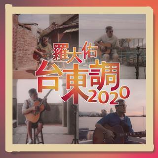 台東調2020