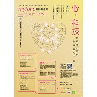 第九屆 myfone 行動創作獎