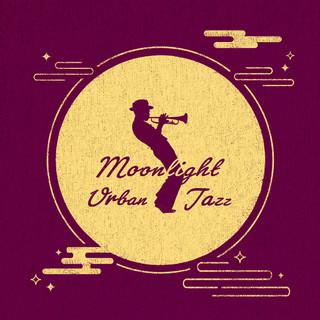 月光下的都會爵士 Moonlight Urban Jazz