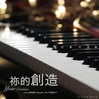祢的創造 Your Creation (Acoustic Live)