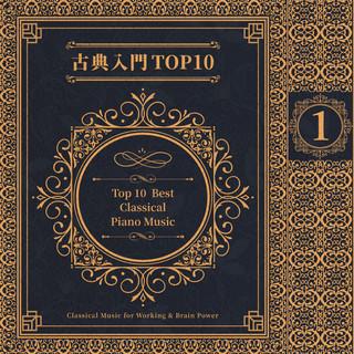 古典鋼琴入門TOP10 (Top 10 Best Classical Piano Music)