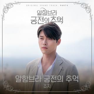 阿爾罕布拉宮的回憶 韓劇原聲帶Part.4