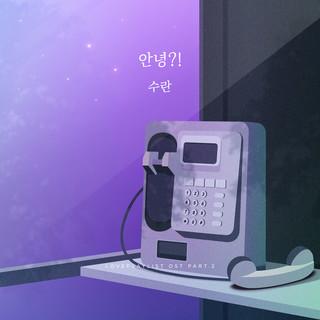 韓國網路劇 - 戀愛播放列表 (LOVE PLAYLIST 4 Part.2)