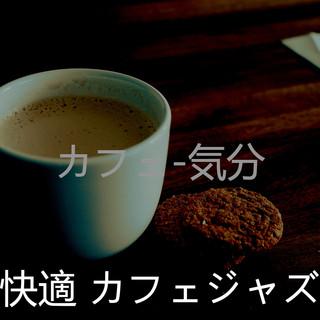 カフェ - 気分