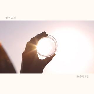 心的溫度 / 創作歌手.柳恩金