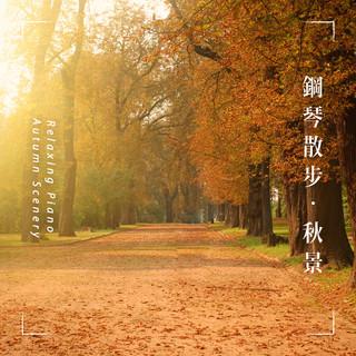 鋼琴散步:秋景 (Relaxing Piano:Autumn Scenery)