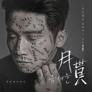 Monthly Rent Yoo Se Yun:The First Story