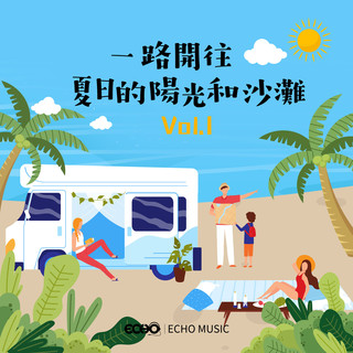 一路開往夏日的陽光和沙灘 Vol.1  Endless Days of Summer Vol.1