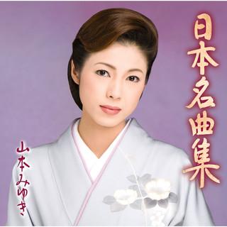 日本名曲集 (Nihonmeikyokusyu)
