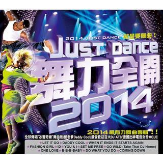 舞力全開 2014 (Just Dance 2014)