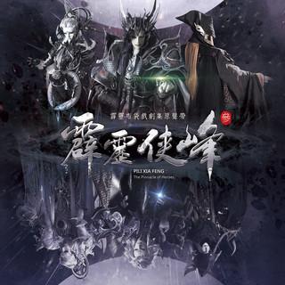 霹靂俠峰劇集原聲帶貳-精選八十