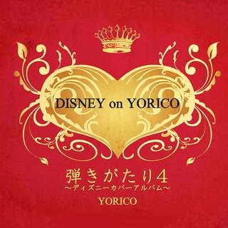 弾きがたり4 ~ DISNEY on YORICO ~