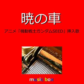 暁の車 ~アニメ「機動戦士ガンダムSEED」挿入歌~(オルゴール) (Akatsuki No Kuruma (Music Box))