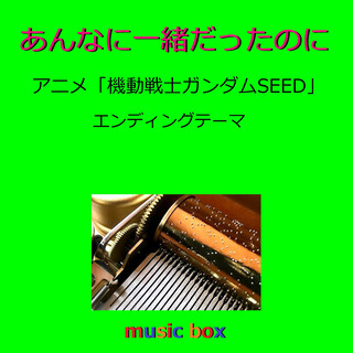 あんなに一緒だったのに ~アニメ「機動戦士ガンダムSEED」主題歌~(オルゴール) (Anna Ni Isshodattanoni (Music Box))
