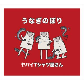 うなぎのぼり (Unagi Nobori)