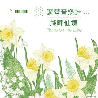 鋼琴音樂詩:湖畔仙境