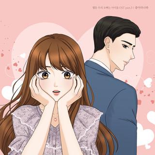 네이버 웹툰 '우리 오빠는 아이돌' OST part.3 (Naver webtoon 'My oppa is an idol' (Original Soundtrack) Pt. 3)