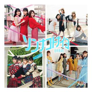 ソンナコトナイヨ (Special Edition) (ソンナコトナイヨスペシャルエディション)