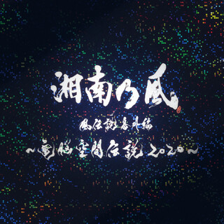 一番歌 (電脳空間伝説ver.) (Ichibanka (Dennoukuukandensetsu Version))