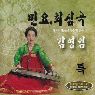 김영임(민요 / 회심곡)