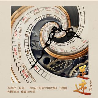 足跡(專題片足跡——銀幕上的新中國故事主題曲)