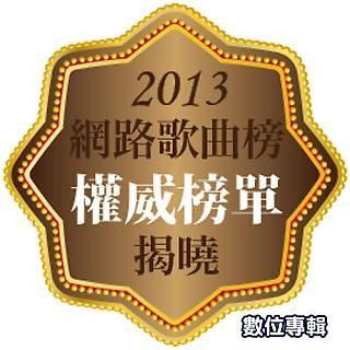 2013 網路票選權威歌曲