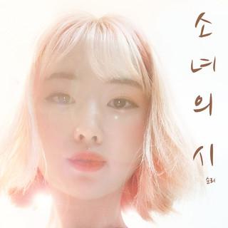 韓國女歌手:女孩的詩 (소녀의 시)