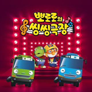 Pororo's Sing Along Show