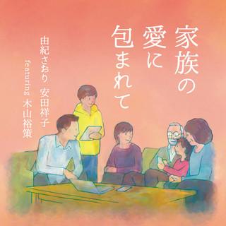 家族の愛に包まれて (Kazokuno Aini Tstutsumarete)