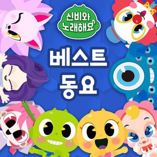 Sing Along With Shinbi ! -Top 20 Songs