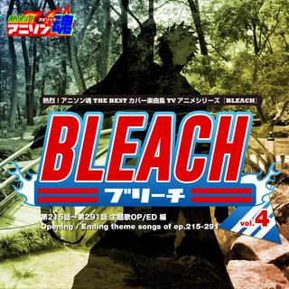 熱烈 ! アニソン魂 THE BEST カバー楽曲集 TVアニメシリーズ「BLEACH」 vol. 4 (主題歌OP / ED 編)
