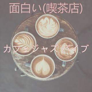 面白い(喫茶店)