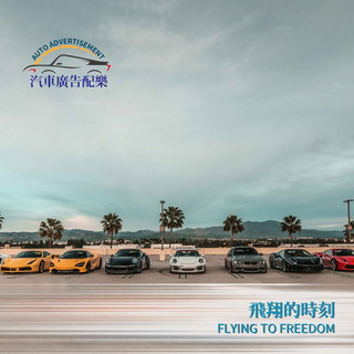 汽車廣告配樂-飛翔的時刻 Auto Advertisement-Flying to Freedom