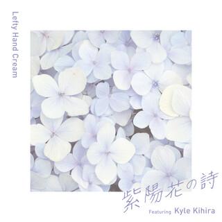紫陽花の詩 (Hydrangea Song)