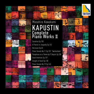 カプースチン ピアノ 全集II、 ピアノ・ソナタ 第 19番、ピアニスト・イン・ジョパディ 他 (<Kapustin Complete Piano Works II> Piano Sonata No. 19, Pianist in Jeopardy etc.)