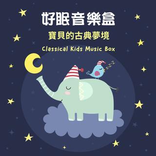 好眠音樂盒:寶貝的古典夢境 (Classical Kids Music Box)