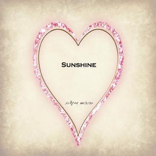 戀上了愛 / Sunshine.韓國新世紀鋼琴家